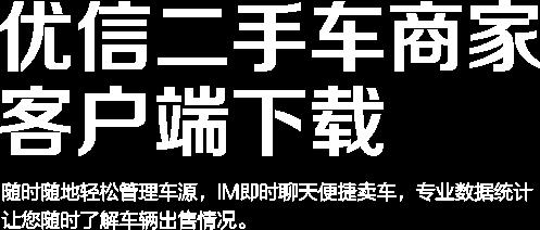 优信二手车商家客户端APP下载二维码
