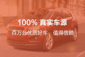 100%真实车源